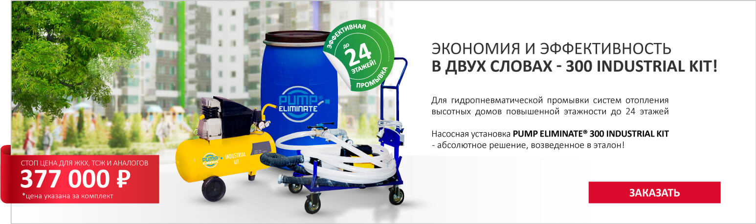 Cистема промывки теплообменников Pump Eliminate 300 industrial kit Королёв термомасляной теплообменник
