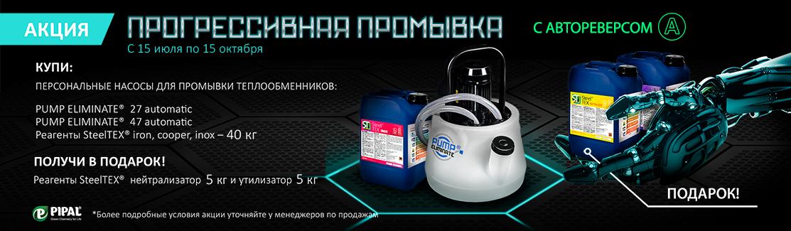 STEELTEX COOPER - Промывка теплообменников Москва Пластины теплообменника Tranter GD-026 P Электросталь